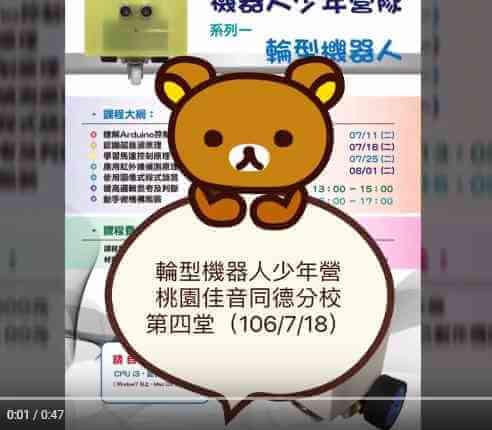 20170718桃園佳音輪型機器人第四堂