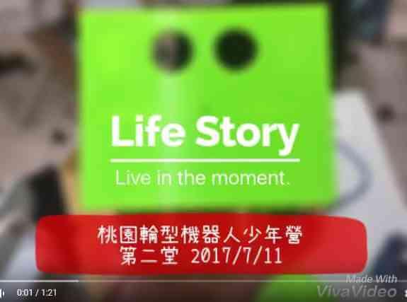 20170711桃園佳音輪型機器人第二堂