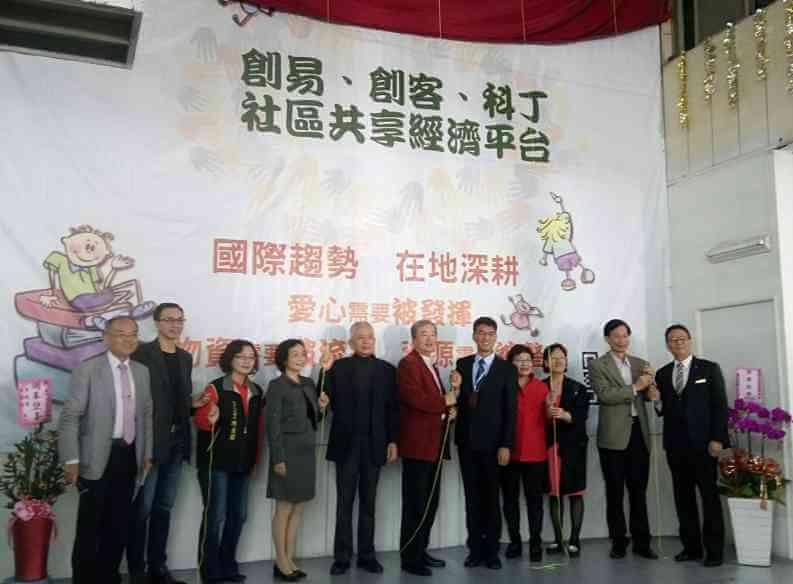 20161225林口社區資源中心開幕