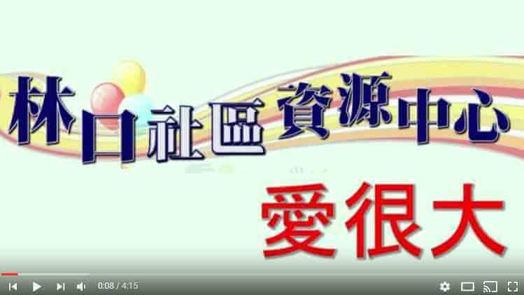 20161225開幕之【愛很大】MV