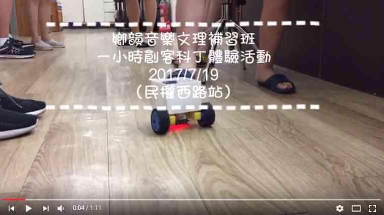 20170719鄉韻文理補習班體驗