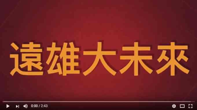 20170811遠雄大未來社區推廣科丁&機器人