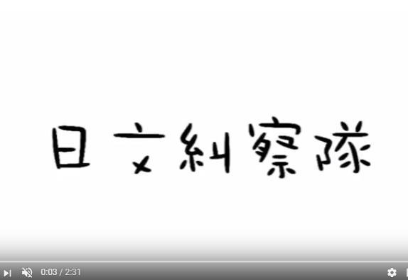 20170922日文宣傳短片-日文糾察隊