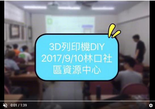 20170910 3D列印機DIY