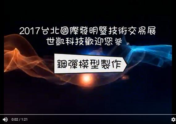 20170926世凱鋼彈組裝暨發明展邀請