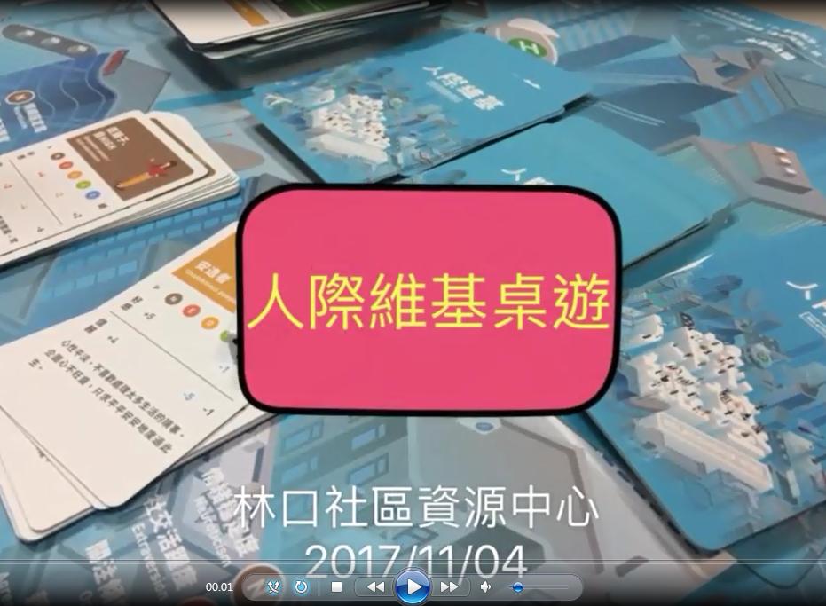 20171104人際維基桌遊