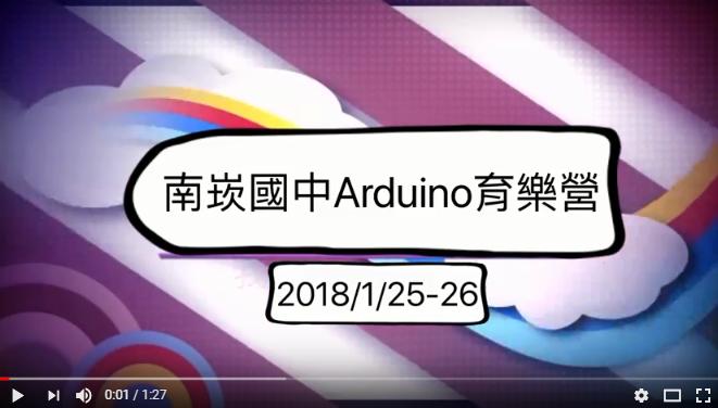 20180125南崁國中Arduino育樂營